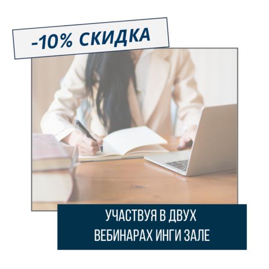 Участвуя в двух вебинарах Инги Зале, получите скидку 10%!