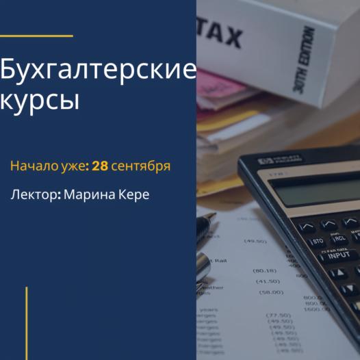 Бухгалтерские курсы «Основы финансовой бухгалтерии предприятия» с 28 сентября 2021 года
