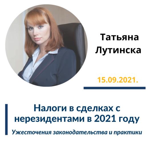 Налоги в сделках с нерезидентами в 2021 году